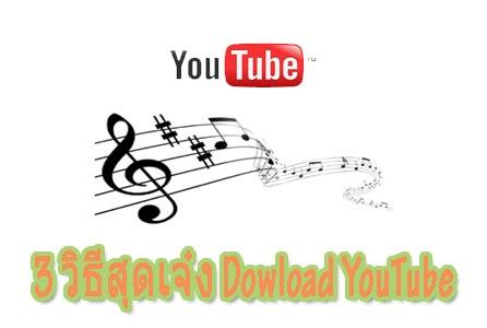 3วิธี download youtube