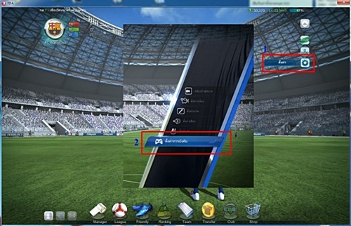 fifa online 3 control 1