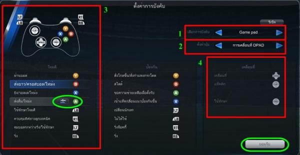 fifa online 3 control 2