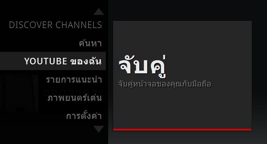 Youtube Remote 2