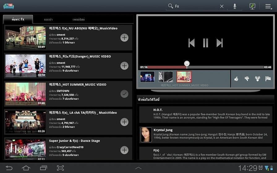 Youtube Remote 4