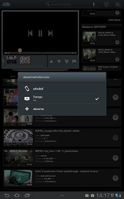 Youtube Remote 5