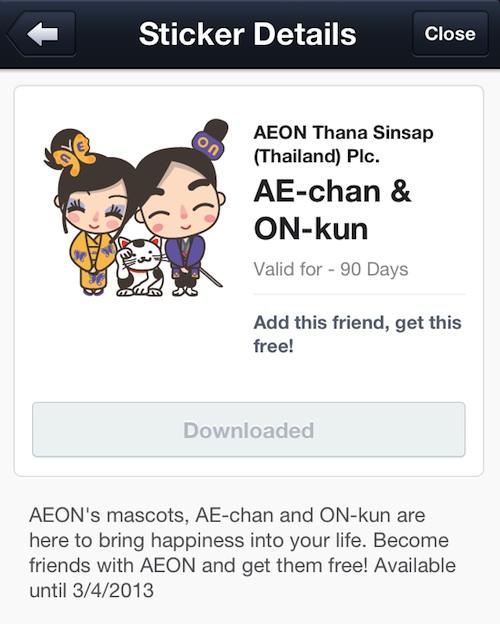 aeon_Sticker line