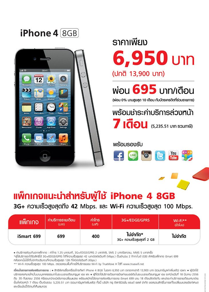 iPhone4-2shop