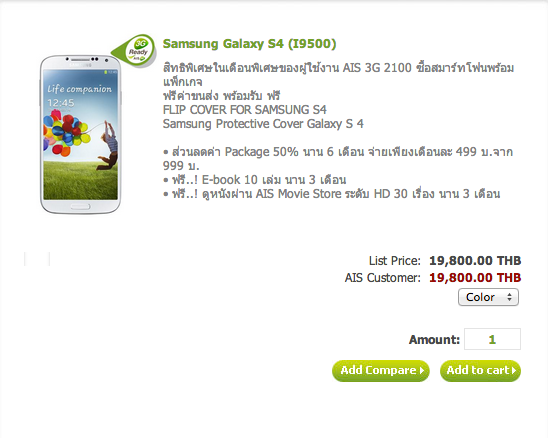 Ais Promotion Samsung Galaxy S4