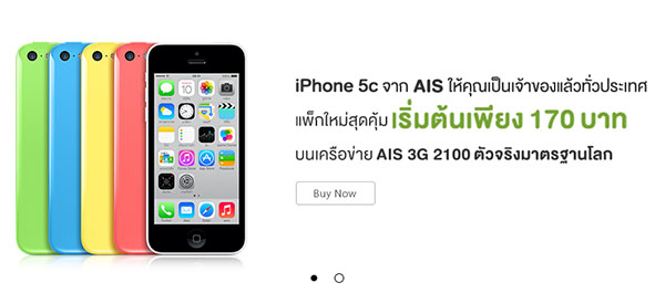 Ais iphone 5C_1