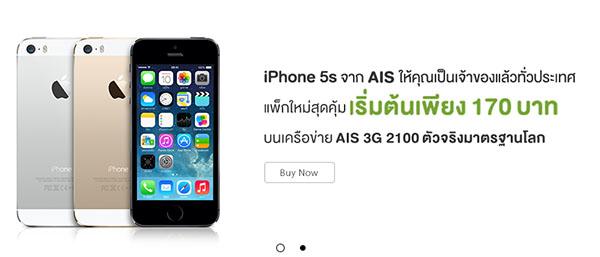 Ais iphone 5S_1