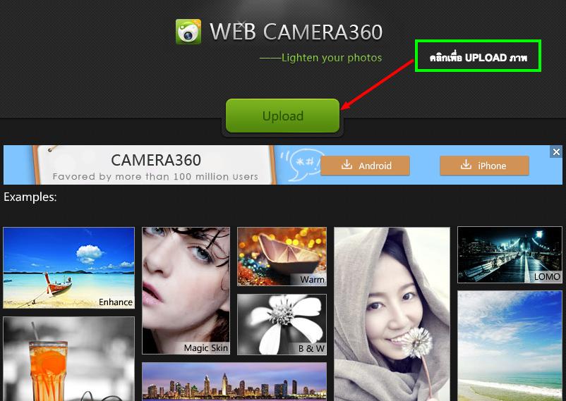 Camera_360_PC-1