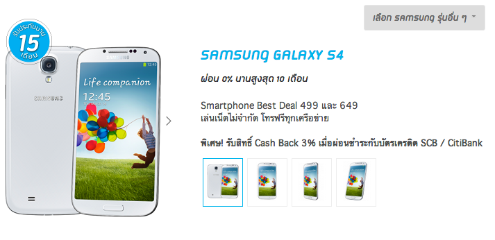 Dtac Promotion Samsung Galaxy S4