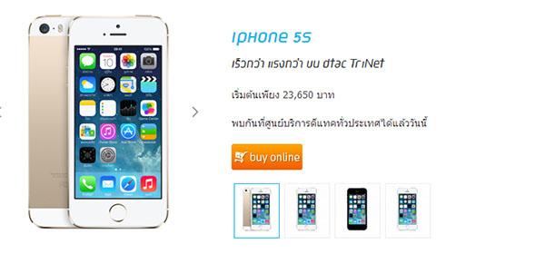 Dtac iphone 5s_1