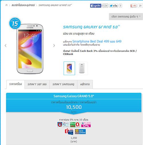 Samsung Galaxy Grand_Dtac