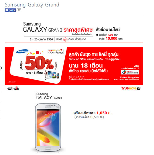Samsung Galaxy Grand_Truemove-H
