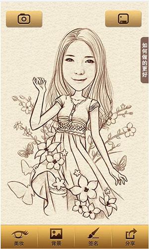app ทำรูปวาดจีน_2