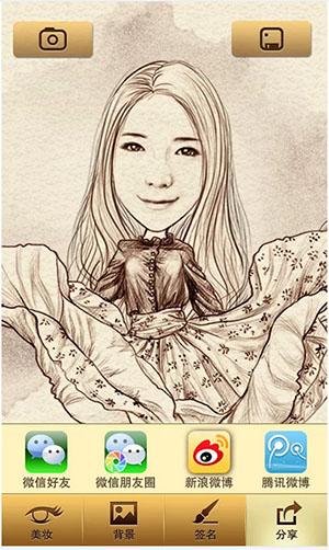 app ทำรูปวาดจีน_3