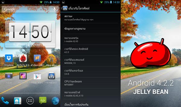 i-mobile IQX3_2