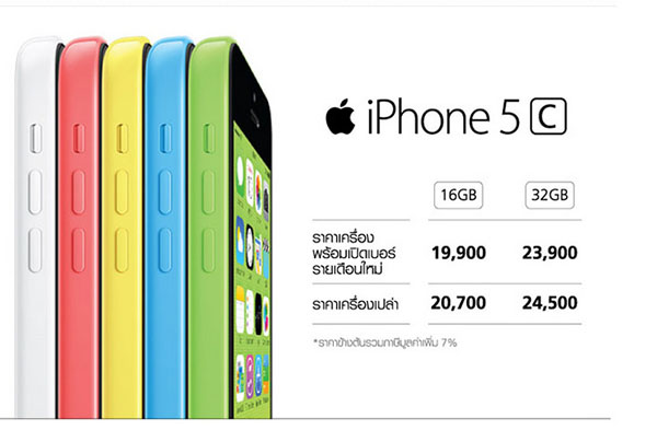 iPhone 5C_ture