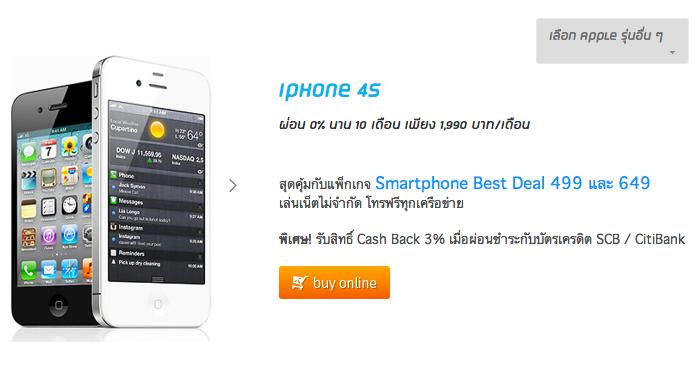 iPhone 4S_Dtac