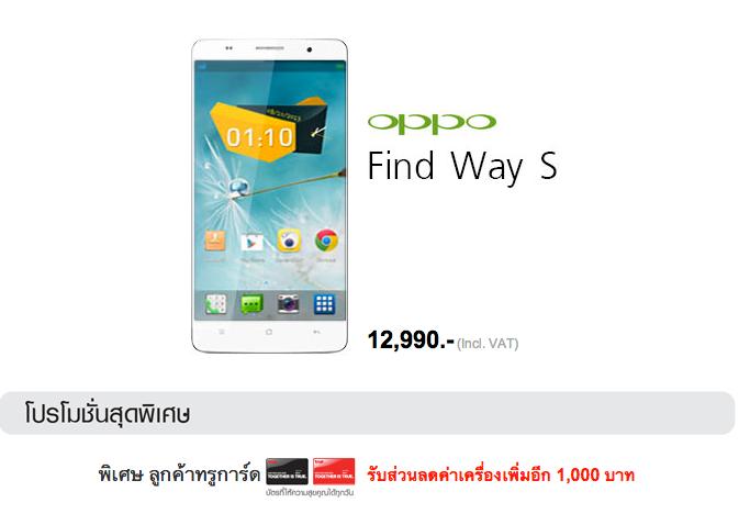OPPO Find Way S price