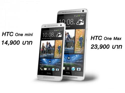 htc-one-max-and-mini