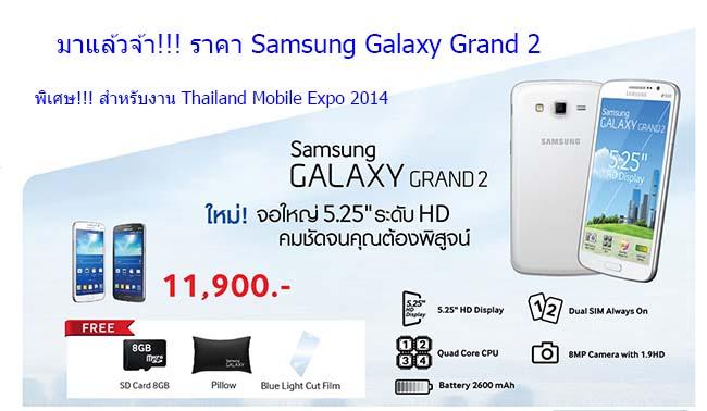 Samsung Galaxy Grand 2 Price