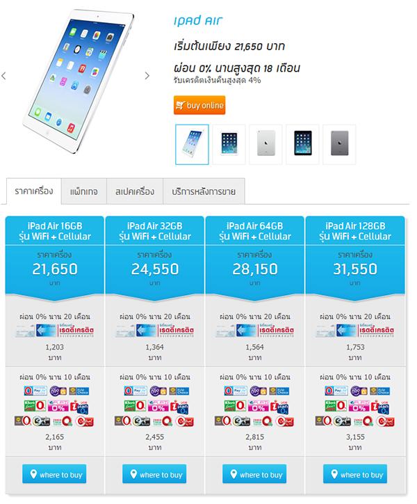 iPad Air Dtac