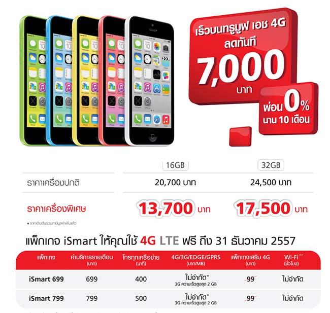 truemove_iPhone 5C
