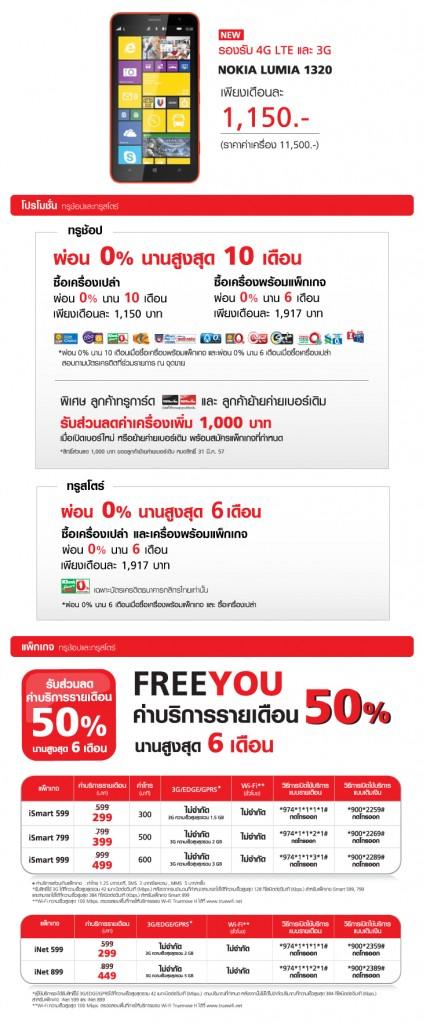 AW-promotion-Lumia-1320