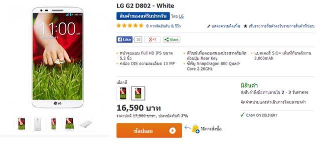 Lazada price LG G2