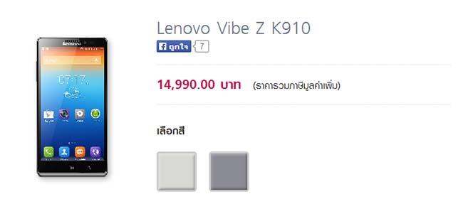 Lenovo Vibe Z 6