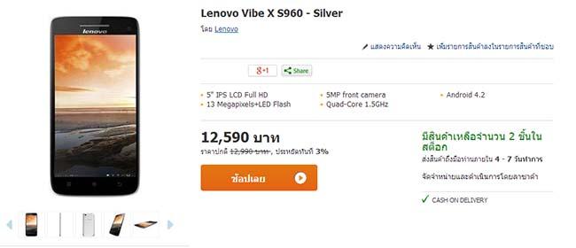 Lenovo Viber X Price