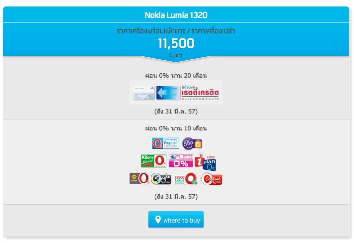 Nokia Lumia 1320 Dtac