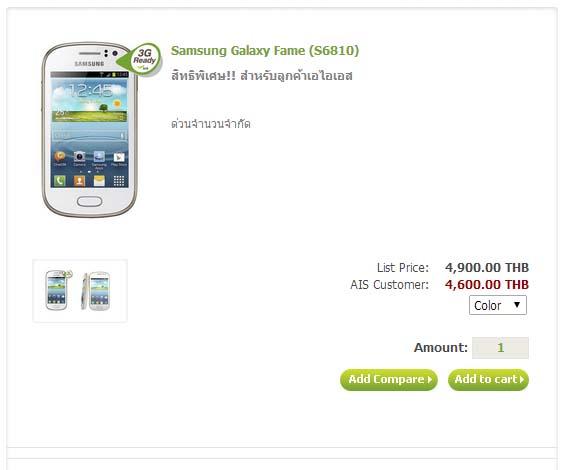 Samsung Galaxy Frame AIS