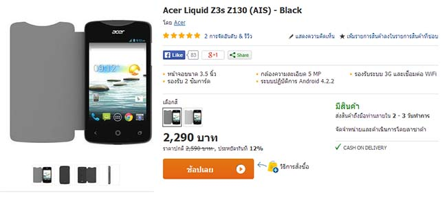 Acer Liquid Z3s lazada