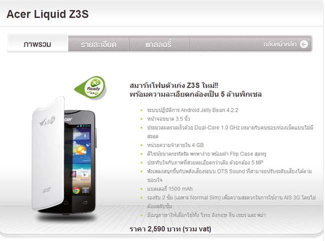 Acer Liquid Z3s price