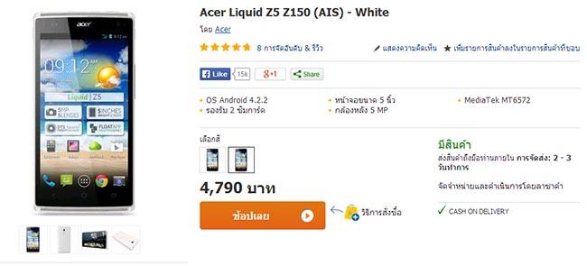 Acer Liquid Z5 lazada