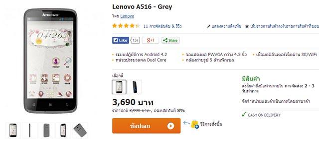 Lenovo A516 Lazada