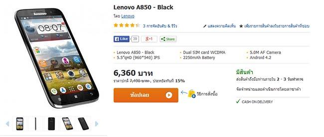 Lenovo A850 Price Lazada