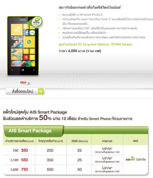Nokia-Lumia-520 ais price