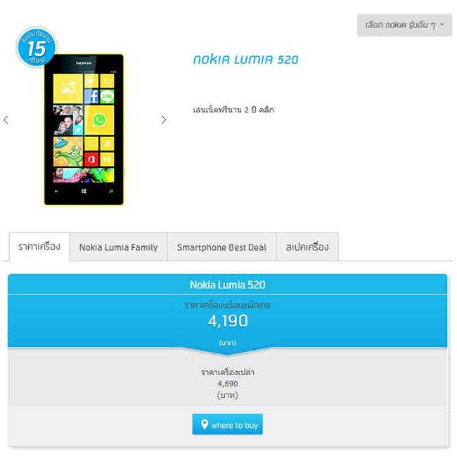 Nokia-Lumia-520 dtac price