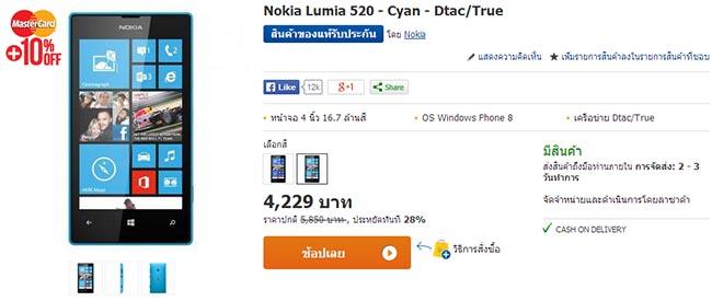 Nokia-Lumia-520 lazada price