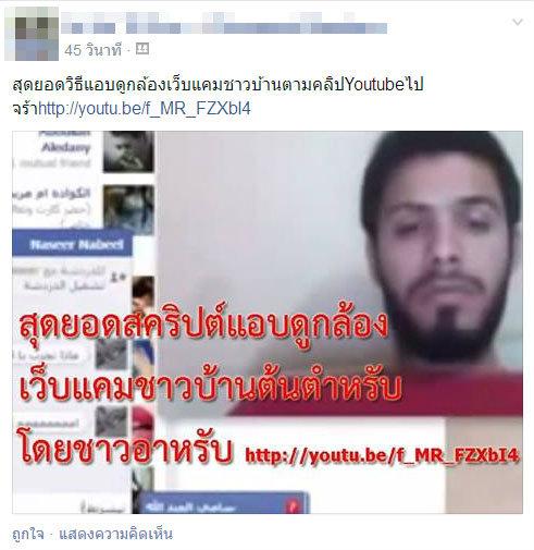 new-virus-facebook1