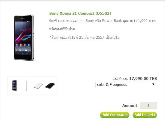 sony-xperia-z1-compact AIS