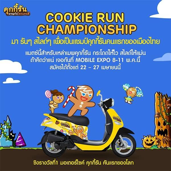 CookieRunChampionship