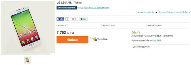LG L90 Dual price