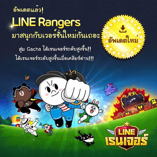 Line-Rangers