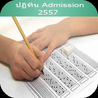 Admission-320