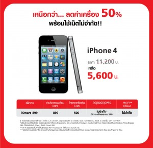 LVD_iPhone4