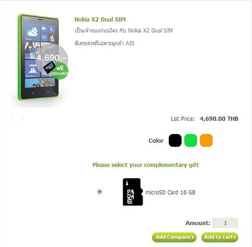 Nokia-X2-Dual-SIM price