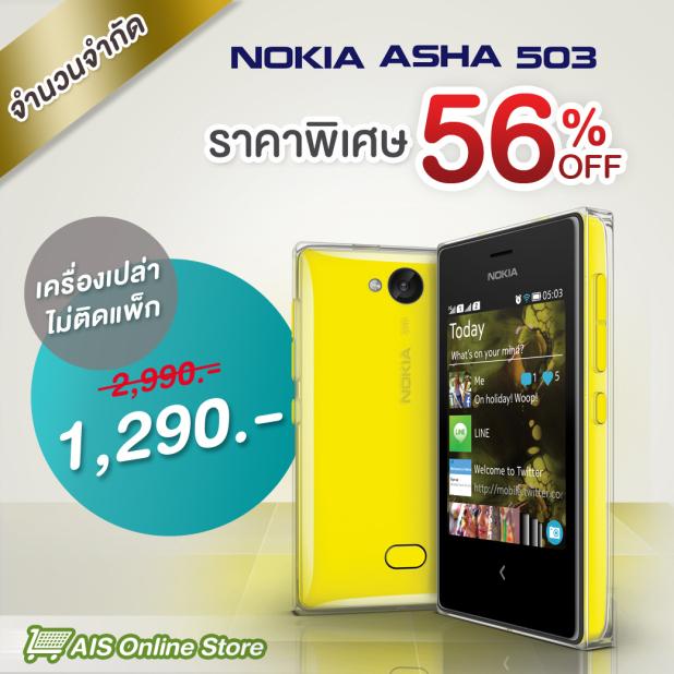 asha503_1040x1040-4