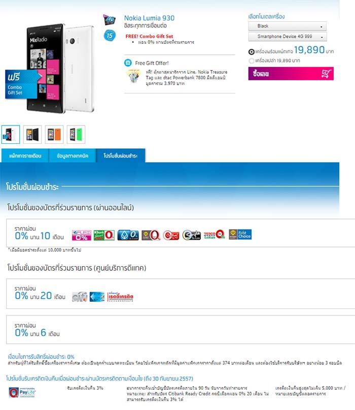 Nokia Lumia 930 Price